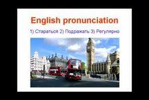 английский язык / произношение
