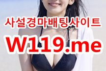온라인경마사이트 ▶T119.ME◀ 온라인경정 / 온라인경마사이트 ▶T119.ME◀ 토요경마 온라인경마사이트 ▶T119.ME◀ 온라인경마사이트∬인터넷경마사이트∬사설경마사이트∬경마사이트∬경마예상∬검빛닷컴∬서울경마∬일요경마∬토요경마∬부산경마∬제주경마∬일본경마사이트∬코리아레이스∬경마예상지∬에이스경마예상지   사설인터넷경마∬온라인경마∬코리아레이스∬서울레이스∬과천경마장∬온라인경정사이트∬온라인경륜사이트∬인터넷경륜사이트∬사설경륜사이트∬사설경정사이트∬마권판매사이트∬인터넷배팅∬인터넷경마게임