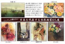 日本を代表する水彩画家6人展
