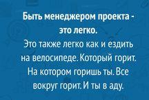 Юмор / Юмор на русском, Юмор картинки, Юмор приколы, Юмор в картинках, Юмор проекты
