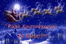χριστούγενα