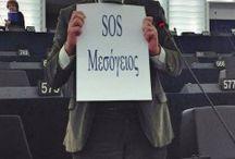 ΧΑΤΖΗΜΑΡΚΑΚΗΣ: Προστατέψτε τη Μεσόγειο από τα χημικά