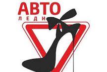 Auto Lady - Авто Леди