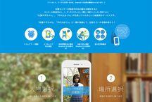アプリデザイン