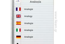 European languages - Ευρωπαϊκές γλώσσες / Greek words the greek language has lent to other european languages.  Ελληνικές λέξεις δανεισμένες σε ευρωπαϊκές γλώσσες.      #Greek #european #languages #French #English #Spanish #Italian #German #Portuguese #Ελληνικά #ευρωπαϊκές #γλώσσες #Γαλλικά #Αγγλικά #Ισπανικά #Ιταλικά #Γερμανικά #Πορτογαλικά #LLEARN