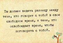 Жизненные цитаты