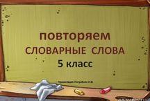 школа русский