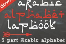 Arabic language resources / A place to share resources, ideas, activities and projects to help teach and learn the Arabic language for kids inshaAllah!