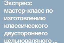 Мастер Классы