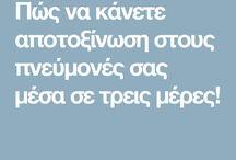 ΠΝΕΎΜΟΝΕΣ