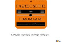 Tongue twisters - Γλωσσοδέτες / Greek tongue twisters from L-LEARN©. Can you say them fast?  Γλωσσοδέτες της ελληνικής γλώσσας από την L-LEARN©. Μπορείτε να τους πείτε γρήγορα;  #tongue #twister #γλωσσοδέτης #Greek #Ελληνικά
