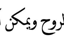 Arabic citaten
