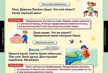 Русский в таблицах