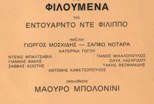 Προγράμματα - Αφίσες