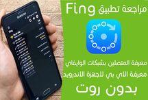 تحميل و شرح تطبيق  Fing لمعرفة المتصل بشبكة الواي فاي