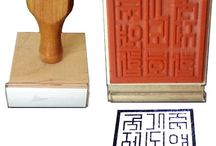 Custom Rubber Stamps in Japanese/Korean/Chinese / Custom carved Rubber Stamps in Japanese/Korean/Chinese/English, and simple line art. We will translate your name/wording. Made with real rubber using the laser engraver process. We offer them in both traditional wooden handle or Self-inking stamps. See more info at: http://www.asianmartialartsdesign.com/rubberstamp.htm