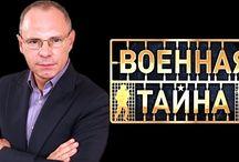 «Военная тайна» - одна из старейших программ на канале РЕН ТВ,