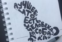 My Lettering