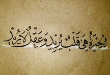 Beautifulness OF Arabic*
