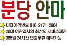 분당안마 / 분당안마 & 성남안마  http://michin09.cafe24.com  010 - 2171 - 2984  #안마의모든것