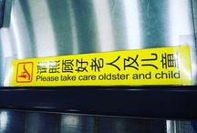 Signage & Graphic Design: Subway | Underground / Subway Sign | Underground Sign | Signs | Graphic Design | Poster| Graphics | Signage | Infographics | Infographic Designer | Navigation Graphics | Navigation System