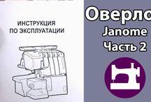 JANOME-01 Шьём Вышиваем