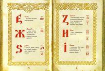 азбука древнесловянская