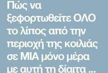 ΔΙΑΙΤΑΣ
