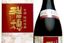 瑞穂酒造(沖縄-泡盛) / 沖縄本島の首里最古の蔵元「瑞穂酒造」の泡盛コレクション