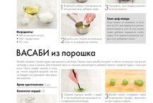 Суши Рецепты