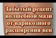 (219) Забытый рецепт волшебной мази от варикозного расширения вен - YouTube