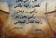 حكم, أقوال, بالعربي arabic
