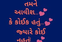 Gujarati thought