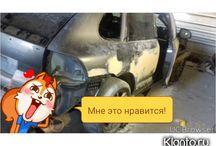 Авто кузовной ремонт
