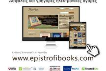 e-Shop / www.epistrofibooks.com
