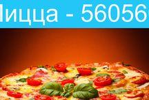 Пицца Оренбург / Пицца Оренбург - Вы хотите заказать пиццу в Оренбурге? Звоните! 560-560 и мы подскажем где и как можно заказать пиццу в Оренбурге.