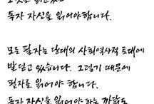 Korean Modern Calligraphy - 韓國現代書法 - 한국 현대 캘리그래피