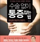 Books_건강정보