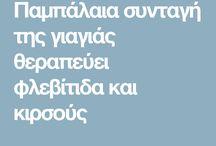 κιρσοι