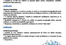 Ετήσιος προγραμματισμός-Νηπιαγωγείο