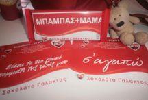 Valentine's Day in Greece