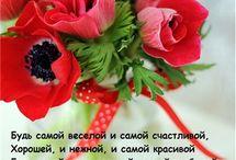 поздравления. стихи