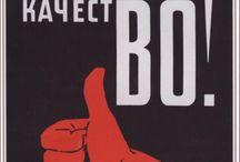Soviet Poster (20s-30s)