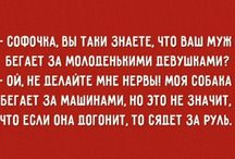 Юморески & Приколы.