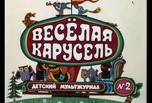советские мультики