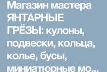_Янтарь