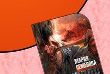 Русское фэнтези FB2, EPUB, PDF / Скачать книги Русское фэнтези в форматах fb2, epub, pdf, txt, doc