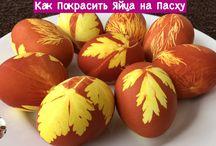 Как Покрасить Яйца на Пасху - Очень Просто!!!