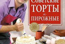 Советские рецепты ностальгия