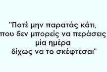 δικα μ